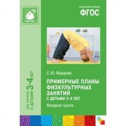 Примерные планы физкультурных занятий с детьми 3-4 лет. Младшая группа. ФГОС