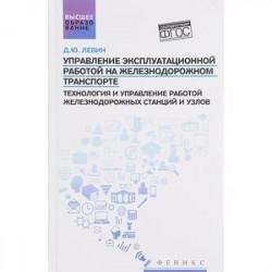 Управление эксплуатационной работой на железнодорожном транспорте. Технология и управление