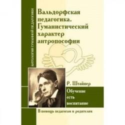 Вальдорфская педагогика. Гуманистический характер антропософии. Обучение есть воспитание