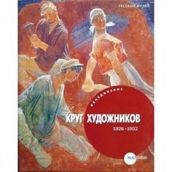Объединение 'Круг художников' 1926 - 1932