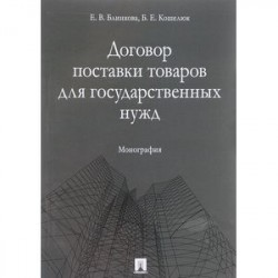 Договор поставки товаров для государственных нужд. Монография