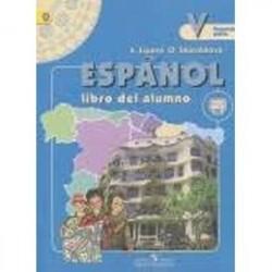 Испанский язык 5 класс