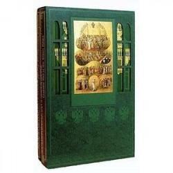 Костюмированный бал в Зимнем дворце. В 2-х томах
