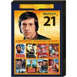 Шедевры советского кино 21. (В.Высоцкий) DVD