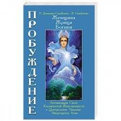 Женщина, Жрица, Богиня. Пробуждение. Книга 3. Том 1. Активизация Света Космической Женственности...