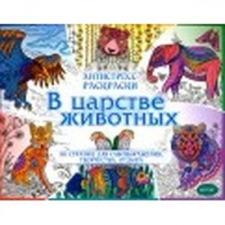 В царстве животных. Развивающая книга