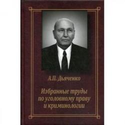 А. П. Дьяченко. Избранные труды по уголовному праву и криминологии