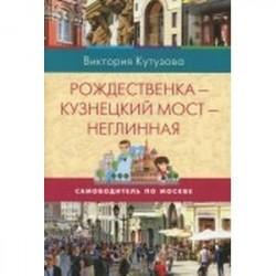 Рождественка-Кузнецкий мост-Неглинная