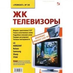 Ремонт, № 94. ЖК телевизоры