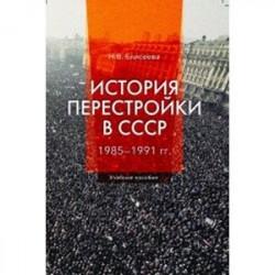 История перестройки в СССР. 1985 - 1991 гг. Учебное пособие
