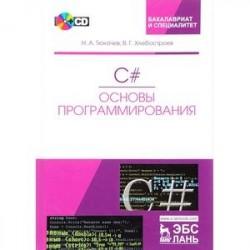 C. Основы программирования