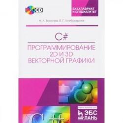 C. Программирование 2D и 3D векторной графики