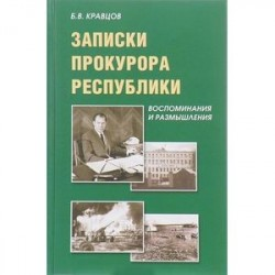 Записки прокурора Республики. Воспоминания