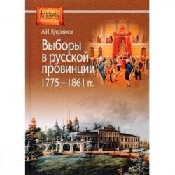 Выборы в русской провинции 1775-1861 гг.