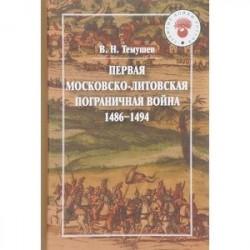 Первая Московско-литовская пограничная война. 1486-1494