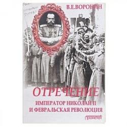 Отречение. Император Николай II и Февральская революция