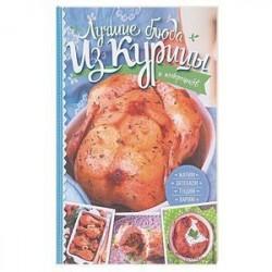 Лучшие блюда из курицы и потрошков. Жарим, запекаем, тушим, варим