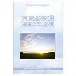 Розарий Нового дня