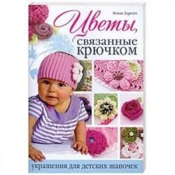 Цветы, связанные крючком украшения для детских шапочек
