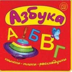 Азбука. Для детей 2-5 лет
