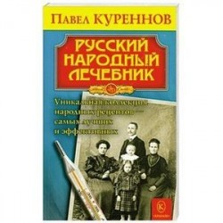 Русский народный лечебник. Уникальная коллекция рецептов