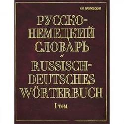 Русско-немецкий словарь. В 2 томах. Том 1