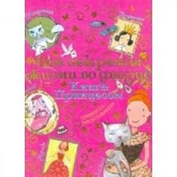 Все секреты жизни во дворце. Книга принцессы