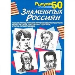Рисуем 50 знаменитых россиян