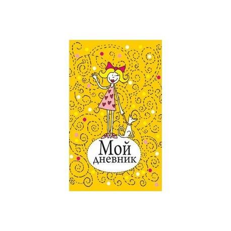 Мой дневник (желтый)
