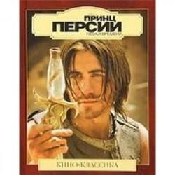 Принц Персии. Подарочное издание