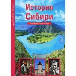 История Сибири. Школьный путеводитель