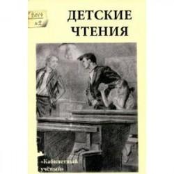 Детские чтения. Выпуск 6