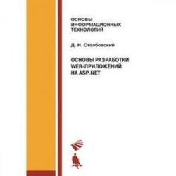 Основы разработки Web-приложений на ASP. NET: Учебное пособие.