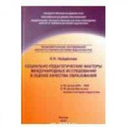 Социально-педагогические факторы международных исследований в оценке качества образования