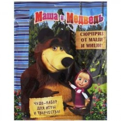 Маша и Медведь. Сюрприз от Маши и Миши! Чудо-набор для игры и творчества!