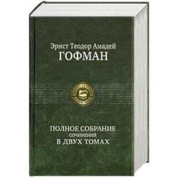 Гофман. Полное собрание сочинений в двух томах. Том 1