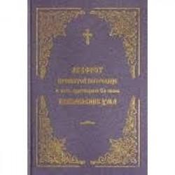 """Акафист Пресвятой Богородице в честь и память чудотворной иконы """"Прибавление ума"""""""