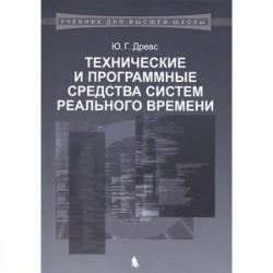 Технические и программные средства систем реального времени: учебник