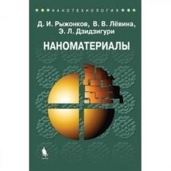 Наноматериалы. Учебное пособие.
