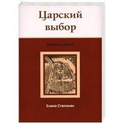 Царский выбор : исторический роман-драма