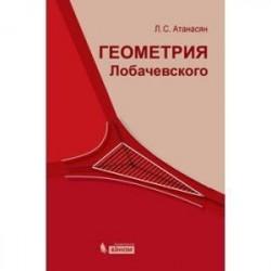 Геометрия Лобачевского.