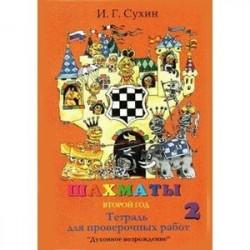 Шахматы, второй год, или Играем и выигрываем. Тетрадь для проверочных работ