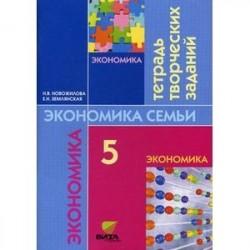 Экономика семьи. 5 класс. Тетрадь творческих заданий для учащихся 5 класса