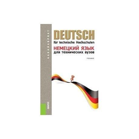 1999 ардова решебник fur deutsch hochschulen