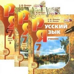 Русский язык. 7 класс. Комплект из 3-х частей. ФГОС