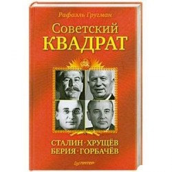 Советский квадрат. Сталин-Хрущев-Берия-Горбачев