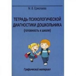 Тетрадь психологической диагностики дошкольника (готовность к школе). Графический материал. Учебно-практическое пособие