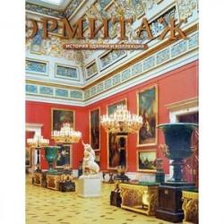 Эрмитаж. История зданий и коллекций
