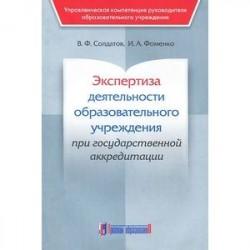 Экспертиза деятельности образовательного учреждения при государственной аккредитации
