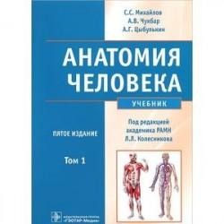 Анатомия человека. В 2-х томах. Том 1 (+CD)
